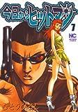 今日からヒットマン 7巻 (ニチブンコミックス)