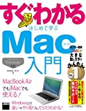 �����킩�� �͂��߂Ċw�� Mac��� OS X 10.9 Mavericks�Ή� MacBook Air�ł�iMac�ł��g����!