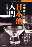 初歩からわかる 日本酒入門―きき酒師が本気で選んだ、本当においしい日本酒82種がわかる (主婦の友ベストBOOKS)