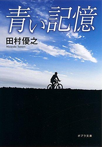 (6-3)青い記憶