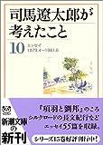 司馬遼太郎が考えたこと〈10〉エッセイ 1979.4~1981.6 (新潮文庫)