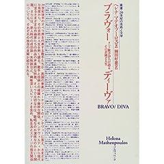 ヘレナ・マテオプーロス著『ブラヴォー/ディーヴァ—オペラ歌手20人が語るその芸術と人生』の商品写真