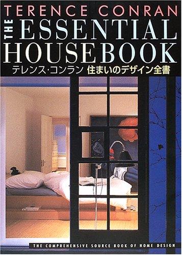 テレンス・コンラン住まいのデザイン全書