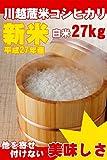 埼玉県産 白米 コシヒカリ 30kg (精米後 27kg) 川越蔵米 (未検査米) 平成27年産