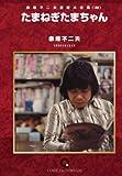 たまねぎたまちゃん / 赤塚 不二夫 のシリーズ情報を見る