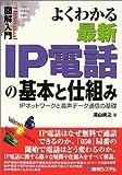 図解入門 よくわかる最新IP電話の基本と仕組み―IPネットワークと音声データ通信の基礎 (How‐nual Visual Guide Book)