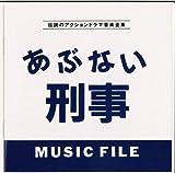 「あぶない刑事」MUSIC FILE
