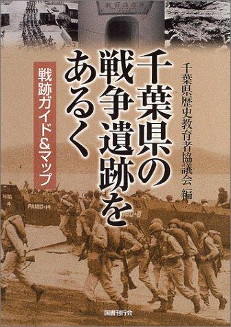 千葉県の戦争遺跡をあるく―戦跡ガイド&マップ