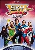 スカイ・ハイ [DVD]