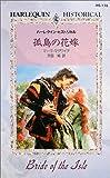 孤島の花嫁 (ハーレクイン・ヒストリカル・ロマンス)