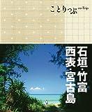 ことりっぷ 石垣・竹富・西表・宮古島 (国内 | 観光 旅行 ガイドブック)