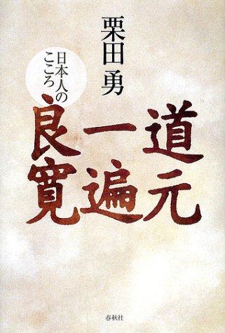 道元・一遍・良寛―日本人のこころ