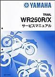ヤマハ WR250R/WR250X(3D7) サービスマニュアル/整備書/基本版 QQS-CLT-000-3D7