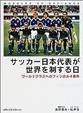 サッカー日本代表が世界を制する日—ワールドクラスへのフィジカル4条件