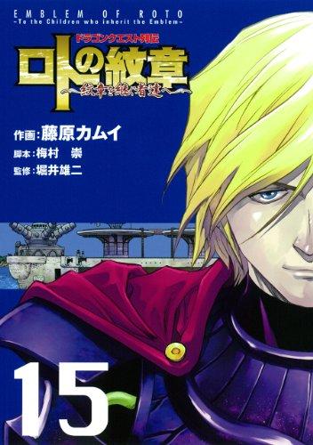 ドラゴンクエスト列伝 ロトの紋章~紋章を継ぐ者達へ~(15) (ヤングガンガンコミックス)