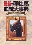 最新・種牡馬血統大事典—走る産駒がわかる全519頭完全分析
