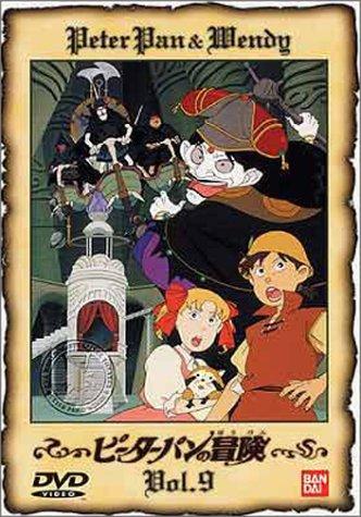 ピーターパンの冒険(9) [DVD]
