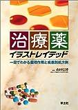 治療薬イラストレイテッド―一目でわかる薬理作用と疾患別処方例
