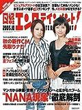日経エンタテインメント ! 2005年 10月号