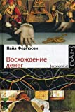 img - for ascent money Voskhozhdenie deneg book / textbook / text book