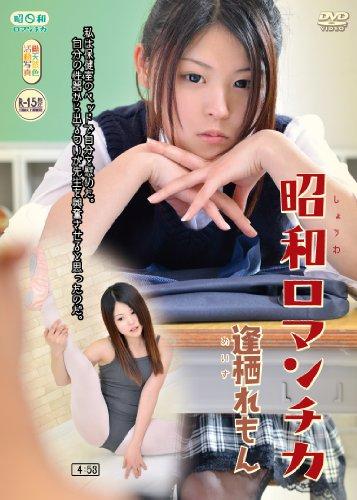 昭和ロマンチカ 逢栖れもん [DVD]
