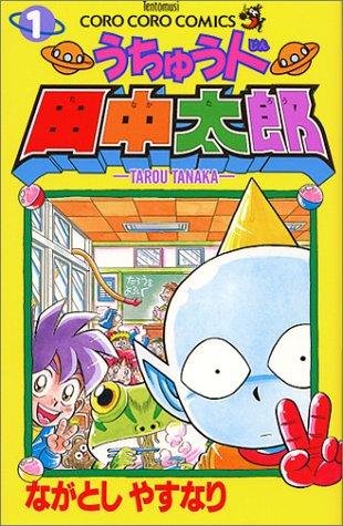 うちゅう人田中太郎 (1) (てんとう虫コミックス―てんとう虫コロコロコミックス)