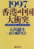 1997香港・中国大衝突―返還後の香港に未来はあるのか