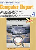 Computer Report (コンピューターレポート) 2010年 04月号 [雑誌]
