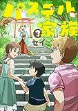 パステル家族(3) (アクションコミックス comico books)