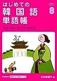 はじめての韓国語単語帳 (Gakken基礎から学ぶ語学シリーズ)