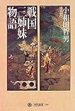 戦国三姉妹物語 (角川選書)