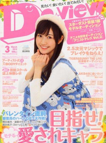 De・View (デ・ビュー) 2012年 03月号 [雑誌]