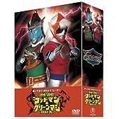 """帰ってきた""""おはよう""""ヒーロー 行け!行け!ゴッドマン&グリーンマンBOX (DVD3枚組)"""