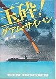 玉砕!グアム・サイパン (1972年)