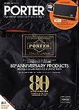 PORTER YOSHIDA 80th ANNIVERSARY SPECIAL BOOK (e-MOOK 宝島社ブランドムック)