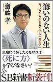 「悔いのない人生 死に方から生き方を学ぶ「死生学」」齋藤 孝