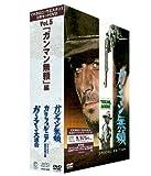 「マカロニ・ウエスタン」3枚セットDVD Vol.5 「ガンマン無頼」編
