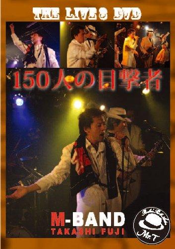 150人の目撃者(THE LIVE 3) [DVD]