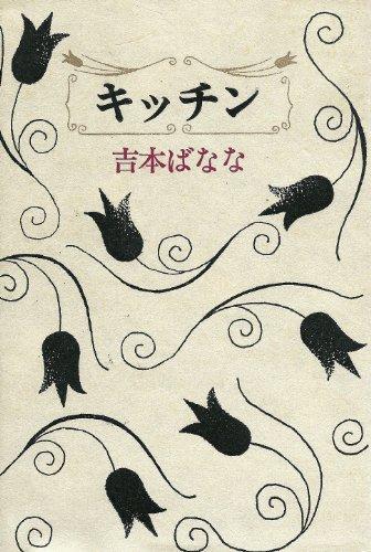 Kitchen (Japanese Edition), by Banana Yoshimoto