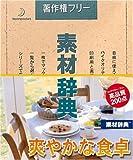素材辞典 Vol.95 爽やかな食卓編