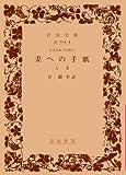 妻への手紙 (上巻) (岩波文庫)