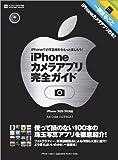 iPhoneカメラアプリ完全ガイド