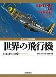 ヴィジュアル歴史図鑑 世界の飛行機
