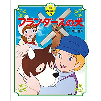 フランダースの犬: 徳間アニメ絵本36 (児童書)