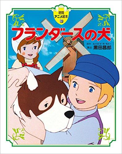 フランダースの犬: 徳間アニメ絵本36