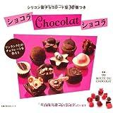 シリコン製チョコレート型30個つき ショコラ Chocolat ショコラ (主婦の友生活シリーズ)