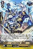 きゃっちがる・解放者 ヴァンガード 煉獄焔舞(BT17)シングルカード