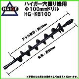 HAIGE 穴掘り機 エンジンオーガー 替えドリル Φ100mm HG-KB-100