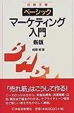 ベーシック マーケティング入門 (日経文庫)