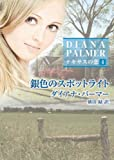 銀色のスポットライト テキサスの恋 4 (ハーレクインSP文庫)